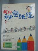 【書寶二手書T7/兒童文學_YAW】我的祕密紙條_金翰伊、金美晶 , 徐香昀