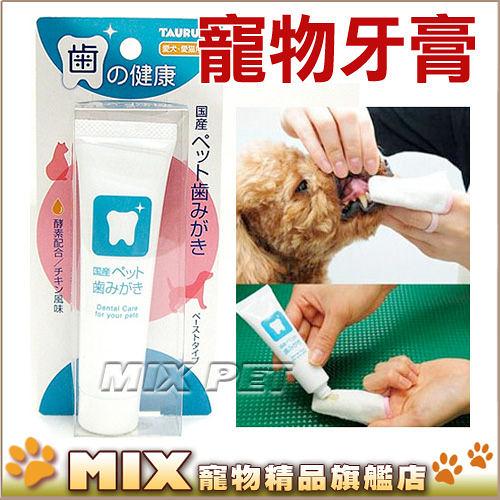 ◆MIX米克斯◆日本TAURUS金牛座.寵物牙膏38克(雞肉口味TD-151156)
