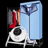乾衣機烘乾機家用省電風乾機寶寶衣服烘乾器暖風機靜音速乾衣  WD 聖誕節快樂購