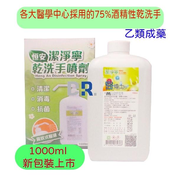 【醫博士】潔淨寧酒精性乾洗手液75% (1公升*1瓶+霧狀噴頭*1) 新容量上市再送20抽抗菌濕巾1包