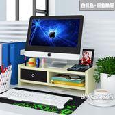 電腦螢幕架電腦顯示器增高架電腦架子增高支架桌面收納墊高顯示器底座XW( 中秋烤肉鉅惠)