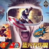 VR眼鏡VR眼鏡遊戲一體機手機專用頭戴式3D眼鏡電影家用虛擬現實手機通用 熱賣單品