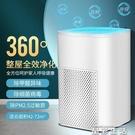 空氣淨化器空氣凈化器小型家用辦公室臥室室內除霧霾去異味除臭 晶彩