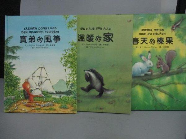 【書寶二手書T5/少年童書_RIL】寶弟的風箏_溫暖的家_春天的榛果_共3本合售
