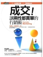 二手書博民逛書店《成交!讓兩性都買單的行銷術-新商業周刊叢書396》 R2Y ISBN:9861204180
