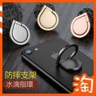 (不挑色) 時尚酷炫水滴手機指環支架 360度旋轉 車載磁吸支架 3M粘貼手機平板指環支架