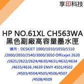 【享印科技】HP 61XL / CH563WA 黑色副廠高容量墨水匣 適用 DESKJET 1000 / 1010 / 1050 / 1510