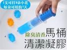 馬桶芳香凝膠 去味 抑菌 清香 植物香料 馬桶香氛凝膠 廁所芳香 除菌 清香豆 針筒按壓 除汙 漂白