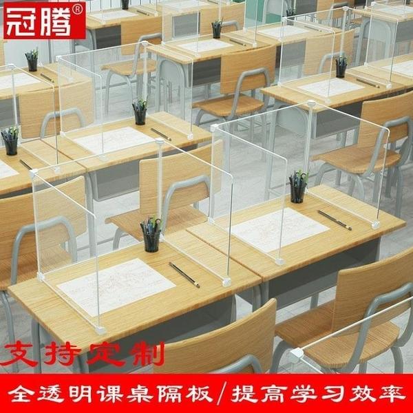學生課桌隔板擋板隔斷板多功能防飛沫透明防疫隔離板餐桌三面U型 「雙10特惠」