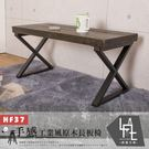 【微量元素】 手感工業風原木長板椅 HF...