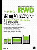 一步到位!RWD 網頁程式設計:用 HTML5、CSS3、Bootstrap 打造響應式網頁