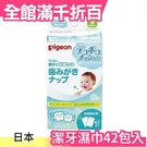 日本 貝親 Pigeon 嬰兒潔牙 濕紙巾 日本製 42入 小孩 安心【小福部屋】