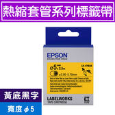 EPSON LK-4YBA5 S654457 標籤帶(熱縮套管系列)黃底黑字