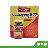 Nature Made 萊萃美 CoQ10 輔酵素 25mg 150 顆  含運 RH shop