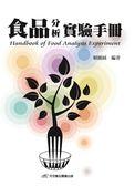 食品分析實驗手冊