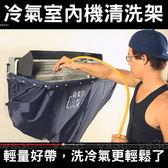 [圖+影] 分離式冷氣室內機清洗架可伸縮適用76-130cm 專利字號 冷氣保養清洗袋 真豪洗