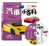 書立得-汽車小百科(附CD)(B688005)