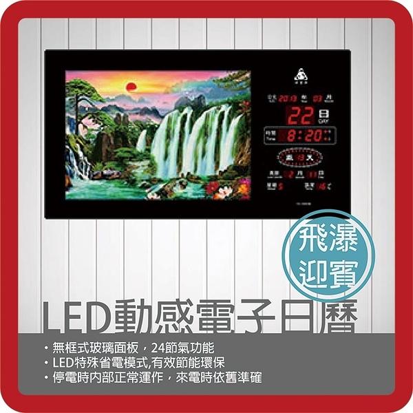 【西瓜籽】鋒寶 公司 電腦萬年曆 電子日曆 鬧鐘 電子鐘 FB-4988型 飛瀑迎賓