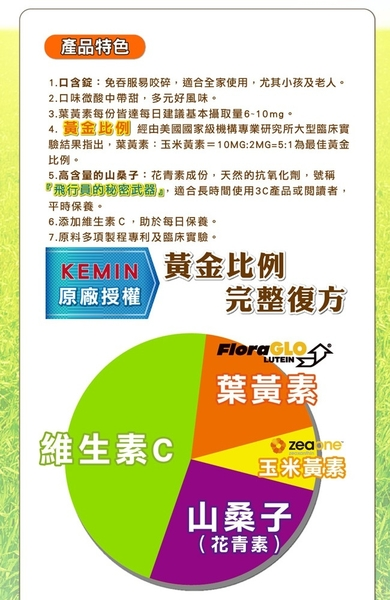 【常春樂活】樂視C+口含錠(60錠/盒,3盒)