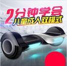 電動平衡車兒童成人兩輪滑板智能體感雙輪漂移扭扭車MJBL