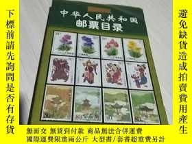 二手書博民逛書店中華人民共和國郵票目錄罕見2006Y273767 出版2006