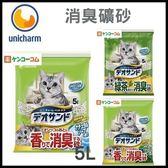 *KING WANG* 【單包】 日本 UNICHARM 消臭礦砂 (三種味道) 5L(原)