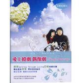 音樂花園-愛上韓劇偶像劇CD (10片裝)