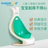 兒童小便器掛墻式男童小便池 男孩寶寶小便器站立式尿盆igo     韓小姐