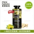 美娜圖塔 橄欖頭皮養護髮浴-300ml[49022] 一般髮 受損髮 敏感頭皮適用