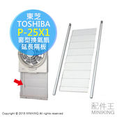 日本代購 TOSHIBA 東芝 P-25X1 窗型 換氣扇 延長隔板 VRW-25x2 VRW-25X2 適用