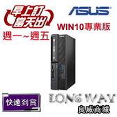 WIN10專業版~ ASUS 華碩 D840SA 高效安全雙網旗艦機種桌上型電腦 ( D840SA-I78700004R ) I7-8700/1TB+128G/8G/WIN10