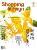 Shopping Design 設計採買誌 4月號/2017 第101期:與植物戀愛的生活