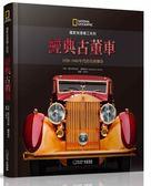 國家地理精工系列:經典古董車1920-1960年代的名車傳奇