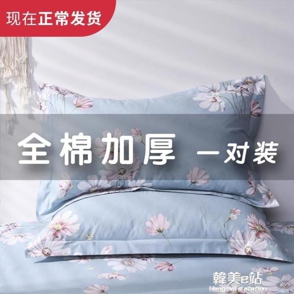 枕頭套 加厚純棉枕套一對裝48cm74全棉枕頭套大號家用枕皮枕頭皮單人 韓美e站