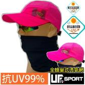[UF72+]抗UV蜂巢全透氣式螢光輕量運動帽/桃紅/UF6629/路砲/戶外登山/運動/生存野戰/釣魚/自行車/旅遊