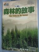 【書寶二手書T4/社會_HRY】森林的故事_邱玉珍, 伯恩.韓瑞