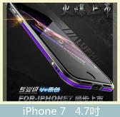 iPhone 7 (4.7吋) 雙色亮劍金屬邊框 刀鋒框 金屬邊框 金屬框 金屬殼 手機殼 保護殼