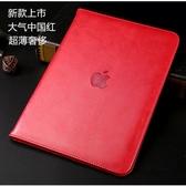 新ipad保護套9.7英寸air2全包5防摔殼mini2迷你4蘋果6平板1【限時八折】