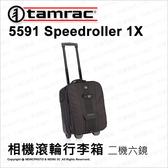 Tamrac 達拉克 Big Wheels Speedroller 1X 5591 滾輪相機行李箱 二機六鏡 ★24期免運★ 薪創