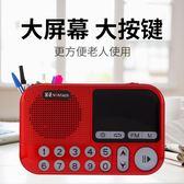 降價三天-老人半導體收音機時鐘評書機插卡小音箱迷你MP3唱戲機