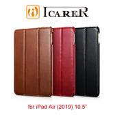 快速出貨 ICARER 復古系列 iPad Air (2019) 10.5吋 三折站立 手工真皮皮套