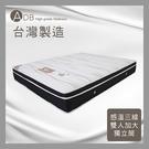 【多瓦娜】ADB-卡爾王子感溫三線硬式獨立筒床墊/雙人加大6尺-150-28-C