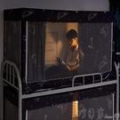 ins風網紅北歐兩用床簾蚊帳一體式 學生遮光上下鋪蚊帳學生宿舍YYP【快速出貨】