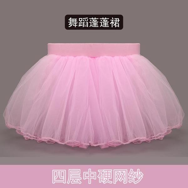 舞蹈半身裙 兒童舞蹈紗裙女童半身裙白色網紗裙蓬蓬裙芭蕾練功短裙跳舞粉色裙 歐歐