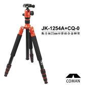COMAN JK-1254A四節鋁合金腳架+CQ-0雲台 (25mm)