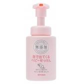 日本品牌【MiYOSHi】無添加嬰兒泡沫沐浴乳250ml