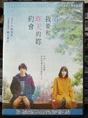 影音專賣店-P01-581-正版DVD-日片【明天 我要和昨天的妳約會】-福士蒼汰 東出昌大 小松菜奈