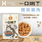【毛麻吉寵物舖】Hyperr超躍 一口嫩丁貓咪手作零食-鱈魚雞肉 30g 雞肉/海鮮/寵物零食/貓零食