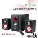 (JY3064)藍牙全木質喇叭 USB/...