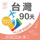 【Want Card】台灣上網卡 90日不降速 4G上網 吃到飽上網SIM卡 網卡 漫遊卡